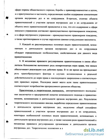 правоотношений в деятельности органов внутренних дел Особенности правоотношений в деятельности органов внутренних дел