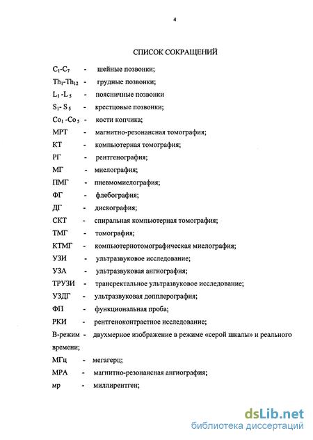 Роль ультразвукового исследования в комплексной лучевой оценке некостных структур позвоночника при заболеваниях и травмах