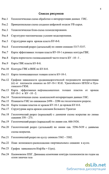 Удк 55 8 28 восстановление литолого-фациальной