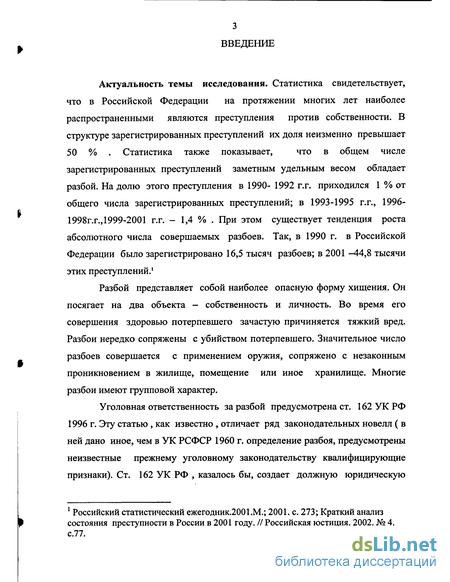 уголовно правовая характеристика Разбой уголовно правовая характеристика Вьюнов Вячеслав Михайлович