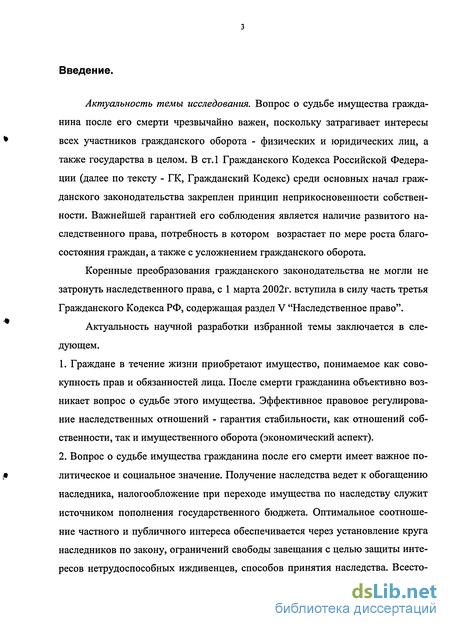 правопреемство Наследственное правопреемство Кожевина Елена Викторовна