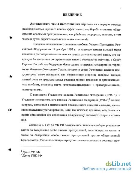 Исполнение наказания в виде пожизненного лишения свободы реферат 8881