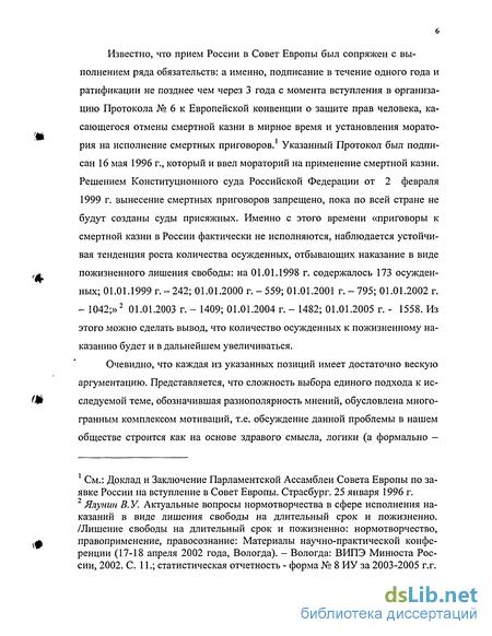 Исполнение наказания в виде пожизненного лишения свободы реферат 7818