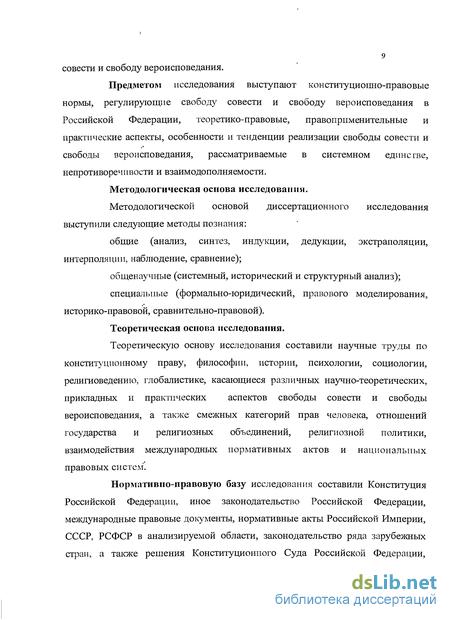 Статья 4. Реализация права на свободу совести и свободу ...