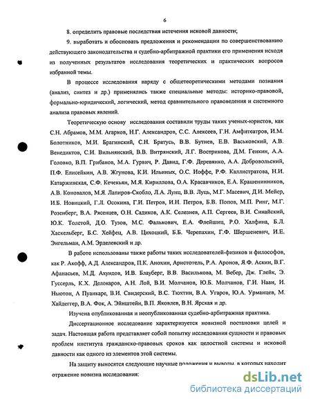 давность в системе гражданско правовых сроков Исковая давность в системе гражданско правовых сроков