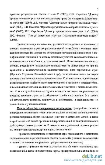 участками. с сделок правовое шпаргалка земельными регулирование особенностей 26.