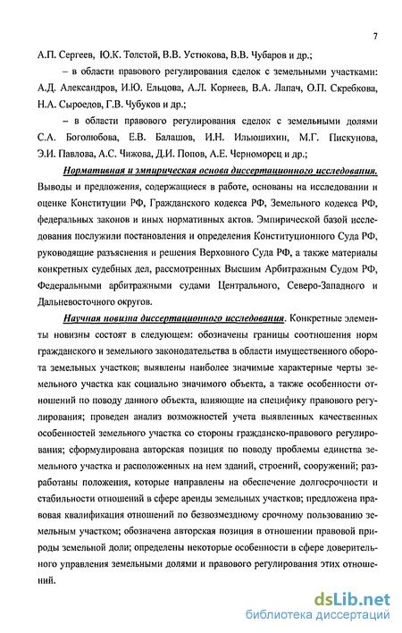 26. правовое регулирование особенностей сделок с земельными участками. шпаргалка