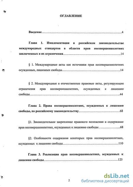 защита прав несовершеннолетних осужденных Портал правовой информации защита прав несовершеннолетних осужденных фото 2