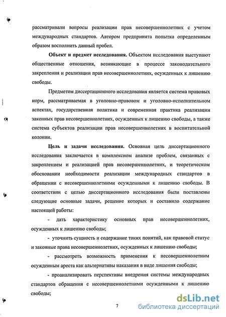 Об ограничении избирательного права осужденных к лишению ...