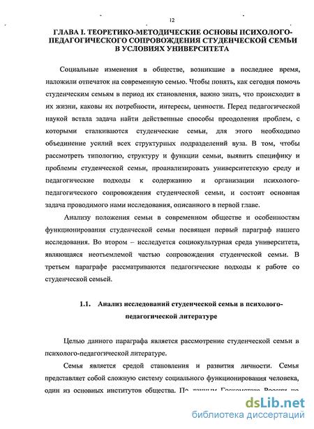 педагогическое руководство коллективом шпаргалка - фото 4
