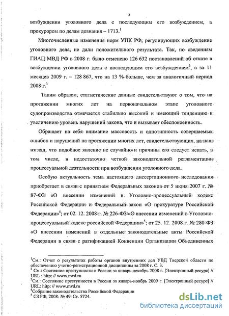 уголовного дела в уголовно процессуальном праве Российской Федерации Возбуждение уголовного дела в уголовно процессуальном праве Российской Федерации