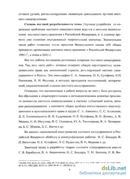 органов местного самоуправления Правотворчество органов местного самоуправления Антонова Нана Алиевна