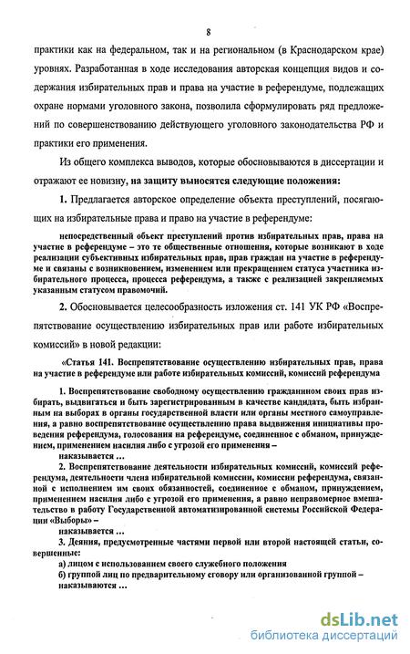 Член избирательной комиссии воспрепятствовал осуществлению избирательных прав