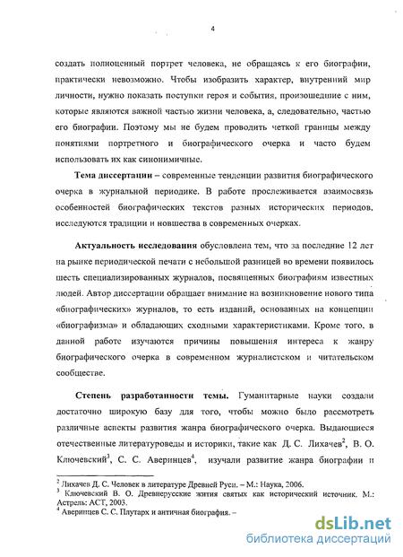Биографический очерк в