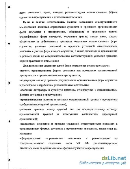 за организованные формы соучастия в преступлении по российскому  Ответственность за организованные формы соучастия в преступлении по российскому уголовному праву