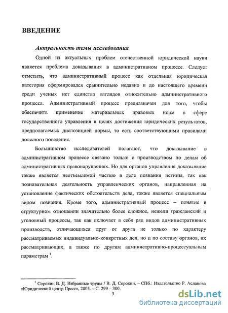 Доказательства в административном процессе доклад 1258