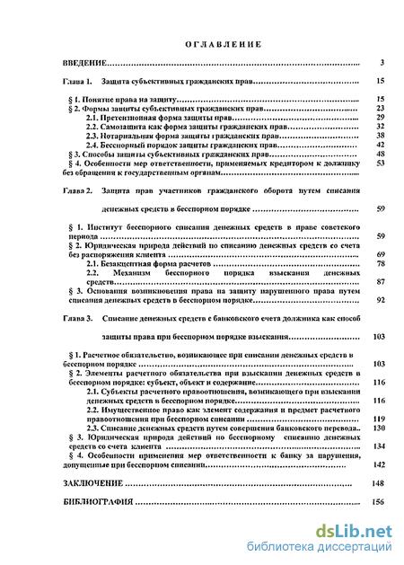 Инструкция о порядке безакцептного и бесспорного списания денежных средств