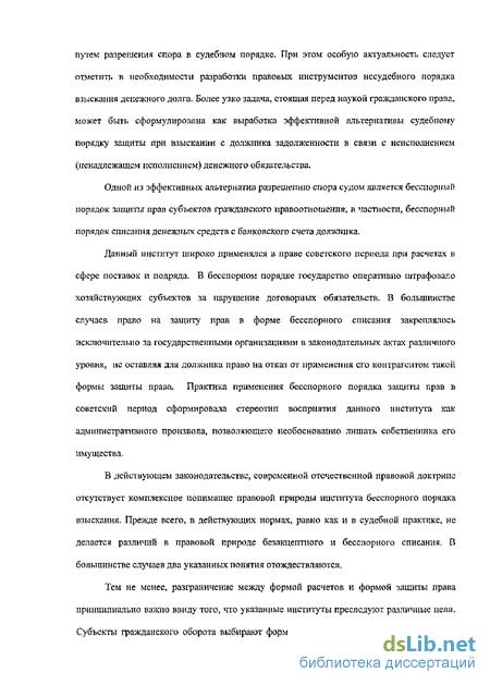 В бесспорном порядке штрафные санкции