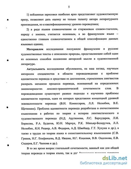 На природе с русским переводом
