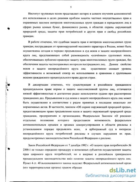 иски в гражданском процессе Групповые иски в гражданском процессе