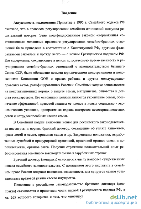 договор контракт по семейному праву России Брачный договор контракт по семейному праву России