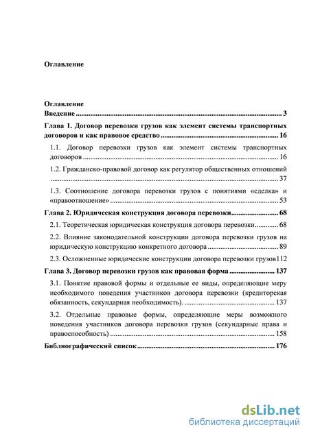перевозки грузов полисистемное исследование Договор перевозки грузов полисистемное исследование