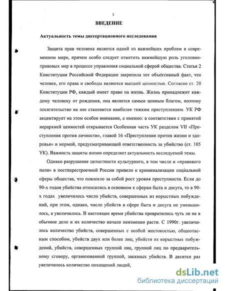 Уголовная ответственность за убийство при отягчающих  Уголовная ответственность за убийство при отягчающих обстоятельствах п п