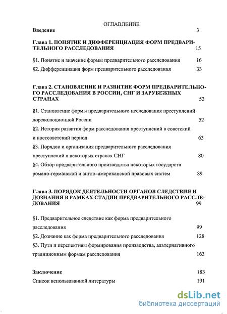 вопросы совершенствования форм предварительного расследования Актуальные вопросы совершенствования форм предварительного расследования