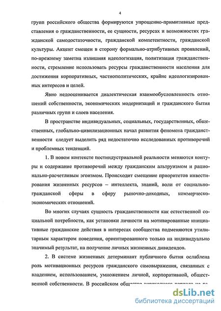 Ирина ильина неграждане россии