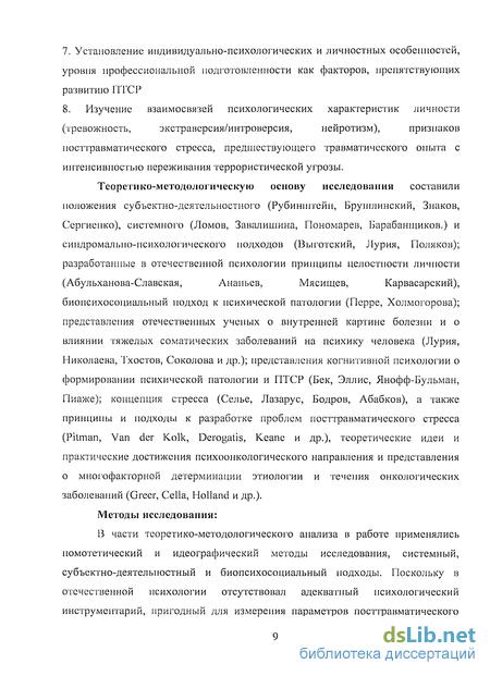 посттравматического стресса Психология посттравматического стресса Тарабрина Надежда Владимировна