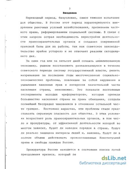 гражданский процесс и прокурор