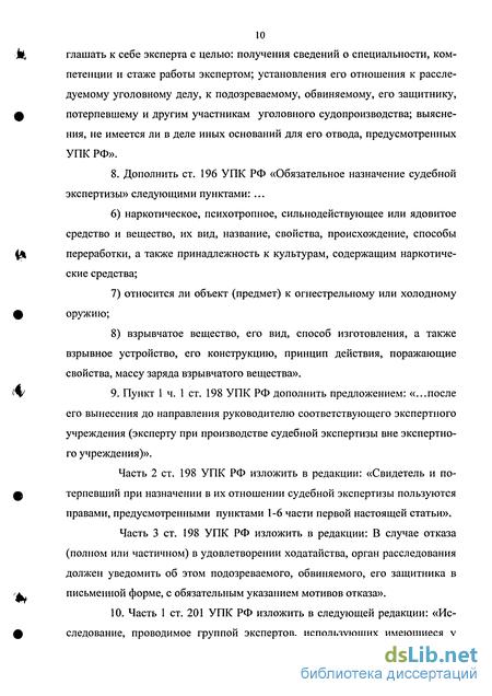 назначение судебной экспертизы в уголовном судопроизводстве