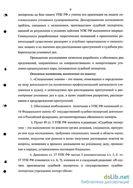 судебная экспертиза упк рф
