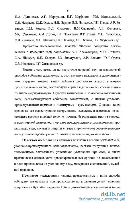 собирания доказательств в уголовном процессе России Способы собирания доказательств в уголовном процессе России