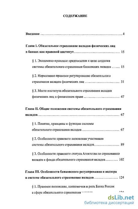 обязательное страхование вкладов проблемы реализации в россии
