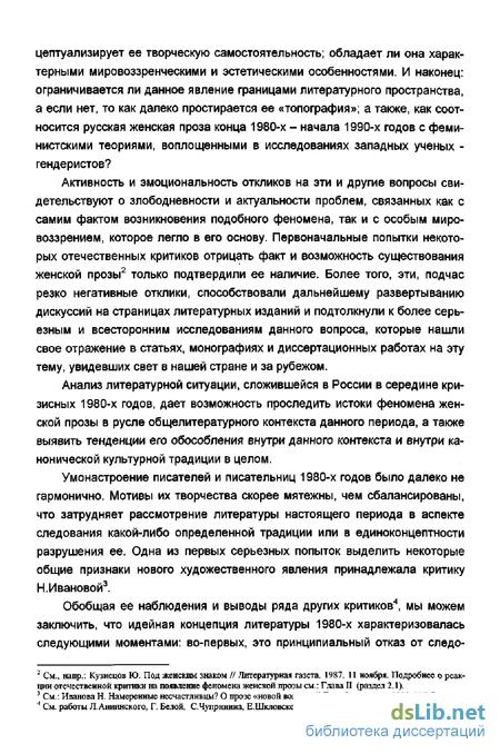 Сексопаталогия татариновой