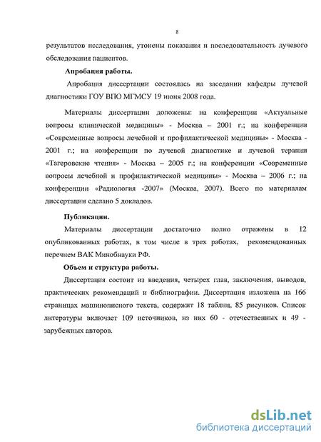 Поликлиника рубцовск ул киевская поликлиника 3 онлайн запись