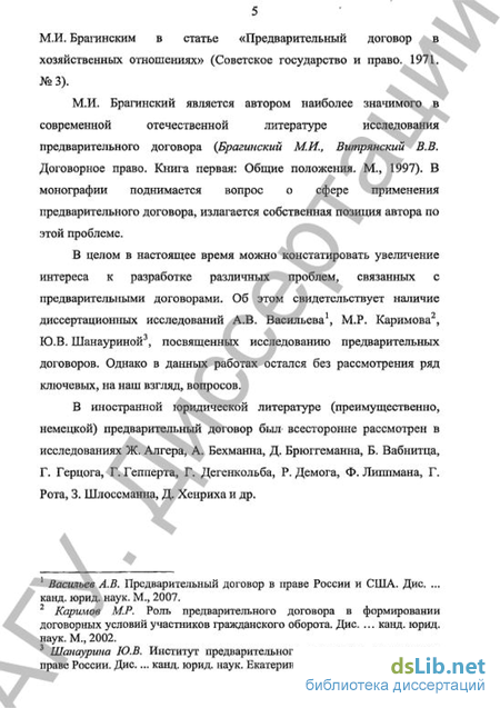 Публичный договор договор присоединения предварительный договор открыл