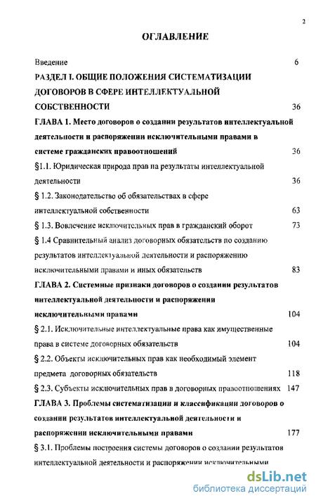 Имущественные права работы услуги информация результаты интеллектуальной деятельности чис доска объявлений город южно-сахалинск
