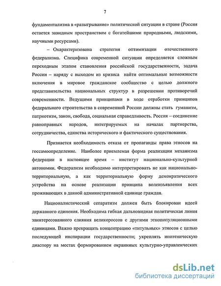 Сепаратизм в России: сущность, формы, способы нейтрализации