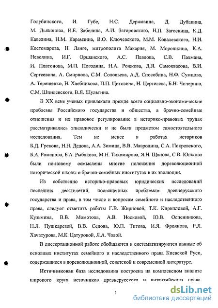 и наследственное право в Киевской Руси Семейное и наследственное право в Киевской Руси