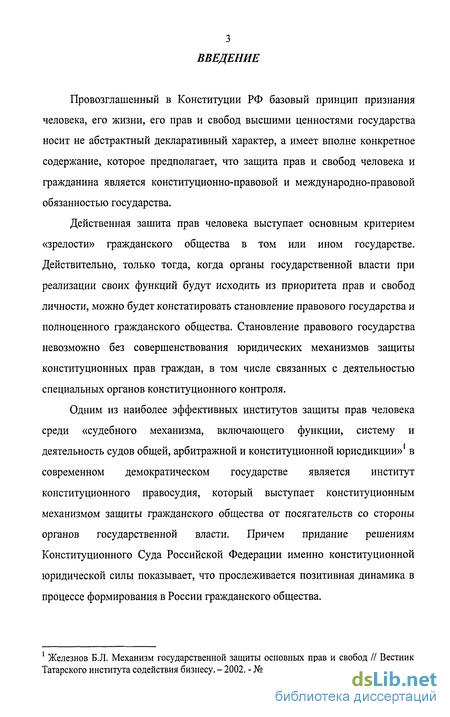 Конституционный суд рф кратко