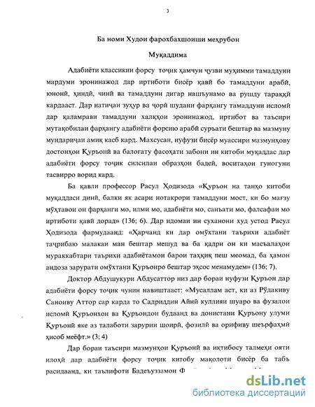 Реферат Бо Забони Точики Аз Фанни Биология - postsletter