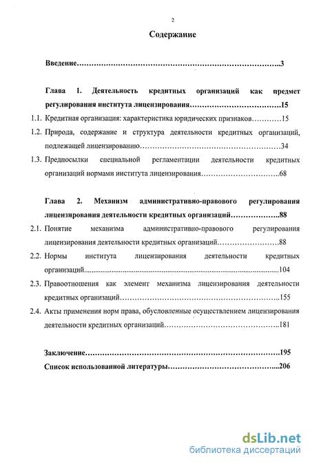 лицензирование деятельности кредитных организаций