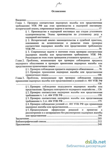 упк рф надзорное производство