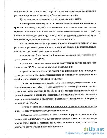 Статья 328 гражданский кодекс темноте опять