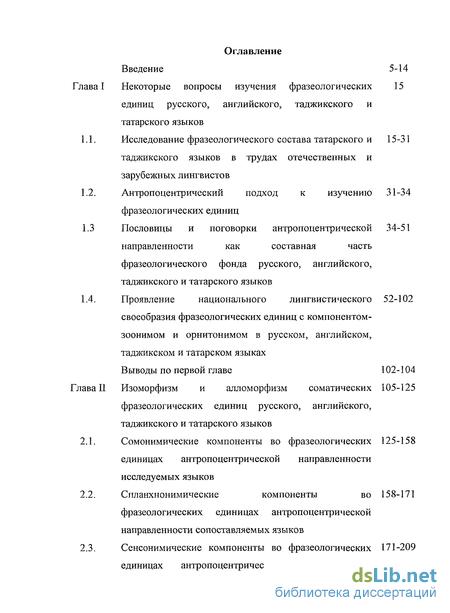 Скачать Русский Язык