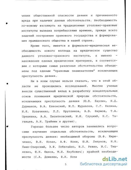 обстоятельств исключающих преступность деяния в уголовном праве  Система обстоятельств исключающих преступность деяния в уголовном праве России