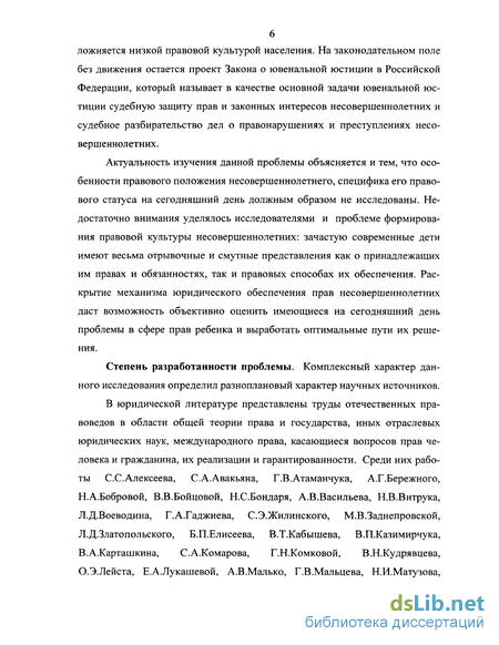 обеспечение прав несовершеннолетних в Российской Федерации Правовое обеспечение прав несовершеннолетних в Российской Федерации