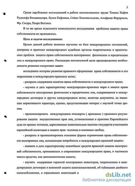 права собственности иностранных юридических и физических лиц в  Защита права собственности иностранных юридических и физических лиц в международном праве